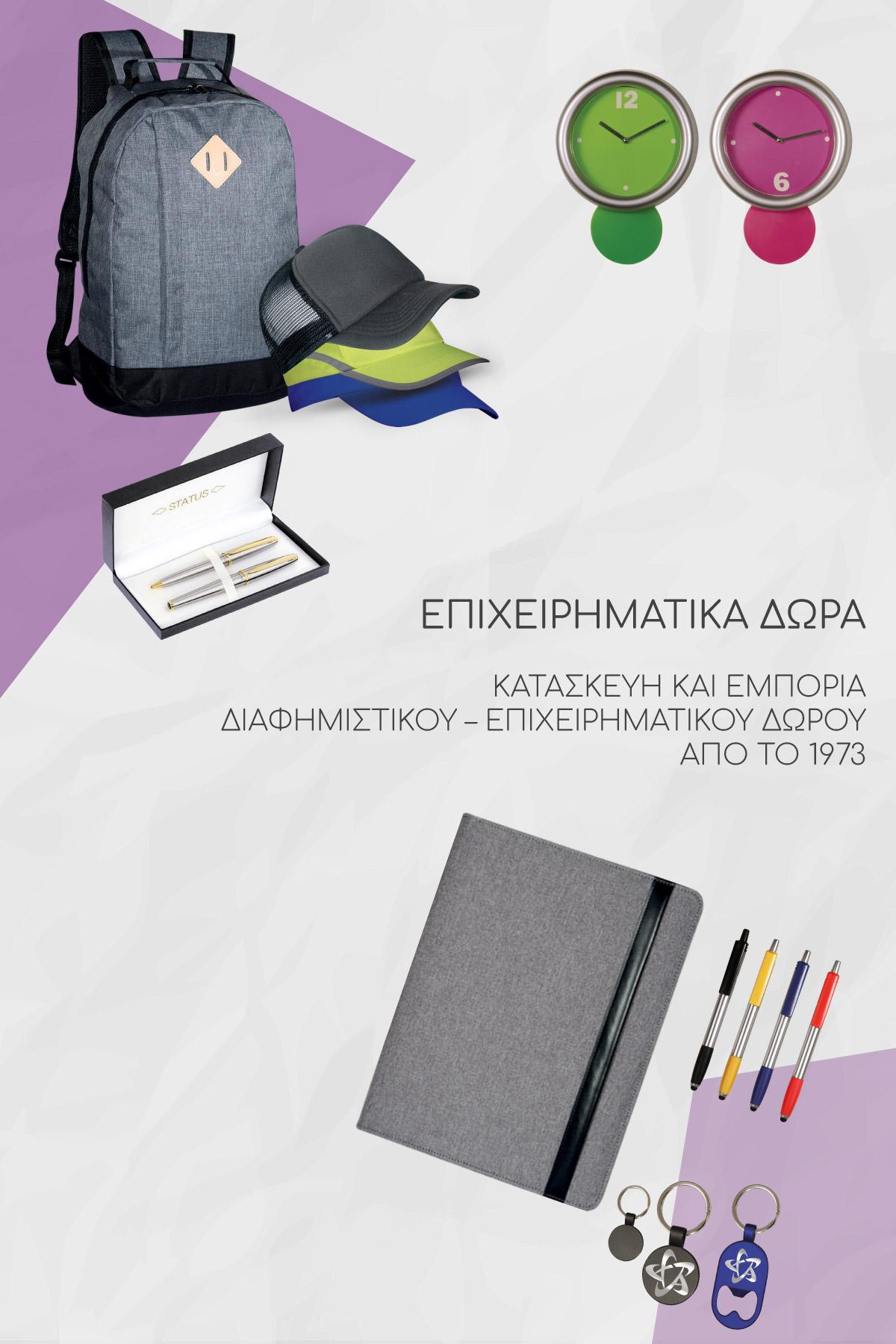 3e1c76471990 Διαφημιστικά και επιχειρηματικά δώρα